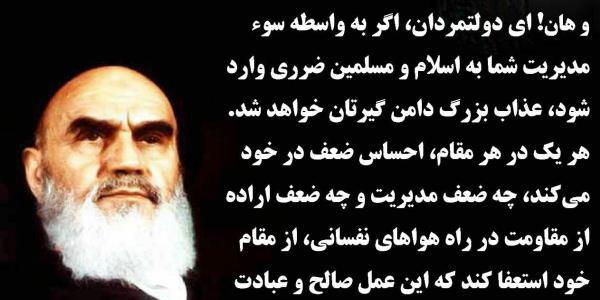 امام خمینی: ای دولتمردان استعفا دهید اگر......