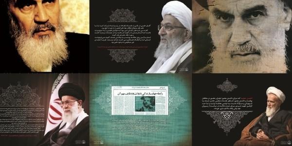 انتشار مجموعه نمایشگاهی«انجمن حجتیه را بهتر بشناسیم» + لینک دانلود