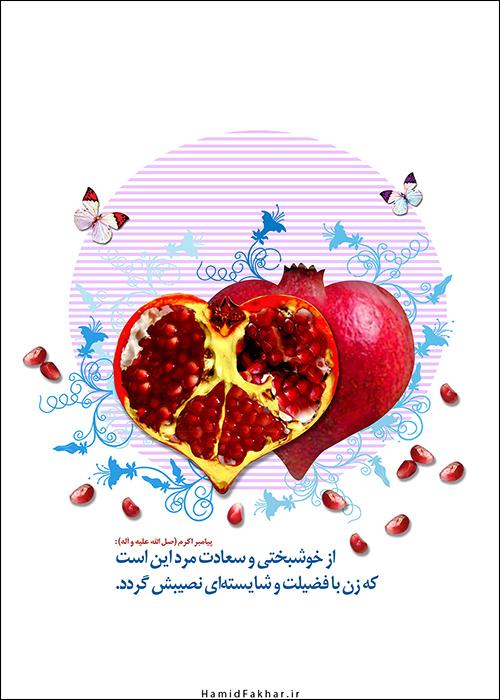 hamidfakhar-18