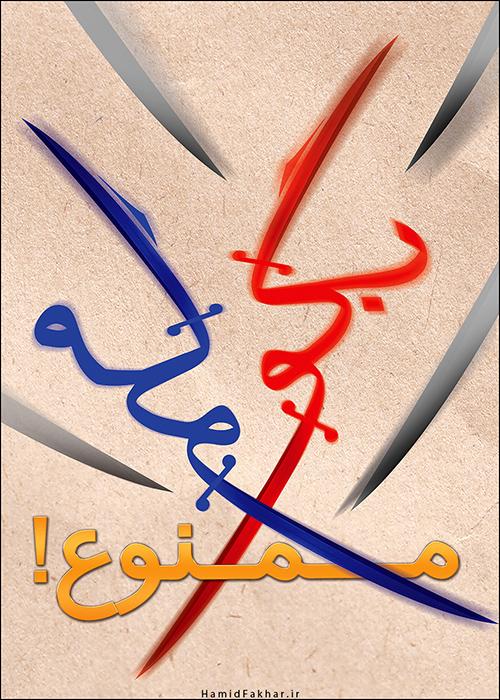 hamidfakhar-29