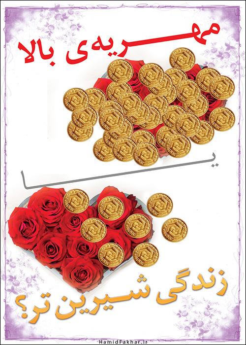 hamidfakhar-30