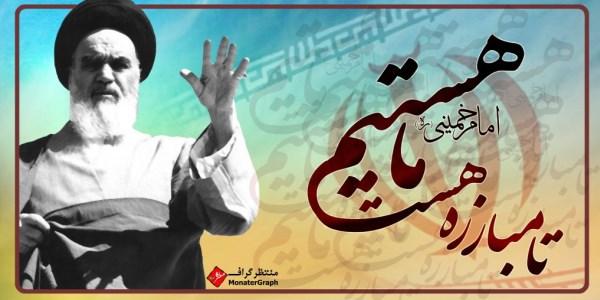 امام خمینی و انجمن حجتیه!
