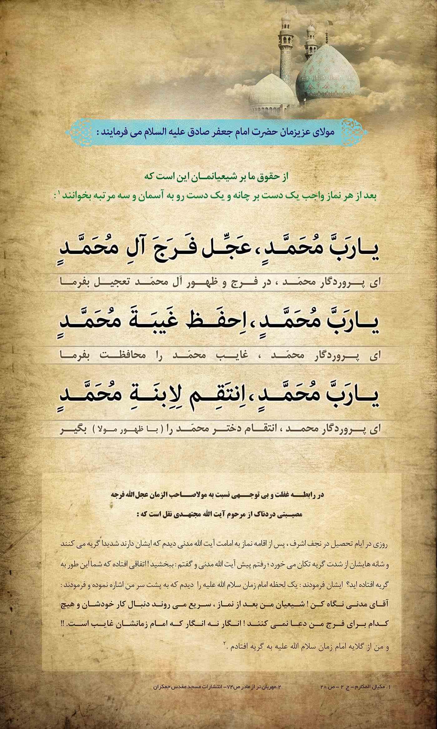 دعای یارب محمد از کتاب مکیال المکارم