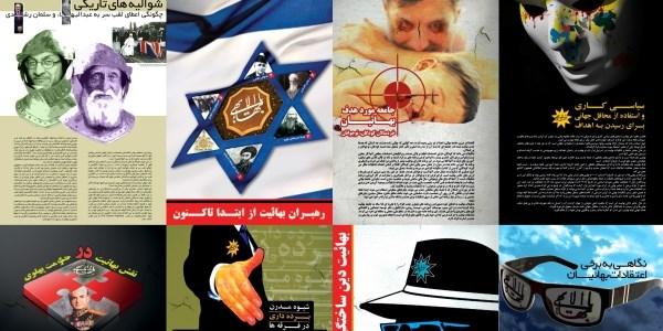 پوستر های طلایی برای شناخت بهتر فرقه ی بهائیت