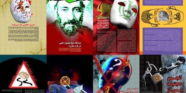 پوستر های طلایی برای شناخت بهتر انجمن حجتیه
