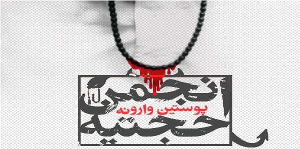 مستند «پوستین وارونه»؛ افشای عقاید انحرافی انجمن حجتیه