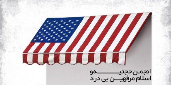 سوء استفاده انجمن حجتیه از مبانی مکتب تفکیک /آیا مکتب تفکیک مخالف انقلاب اسلامی است؟